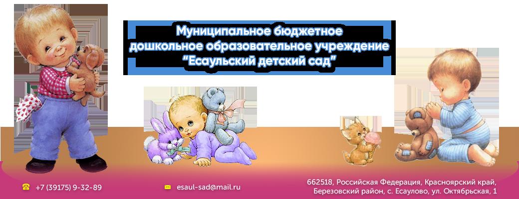 """МБДОУ """"Есаульский Детский Сад"""""""